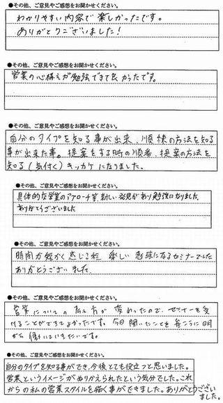 お客様の声2011.4.20.jpg