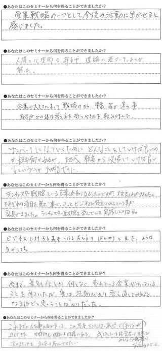 お客様の声2011.5.18.jpg