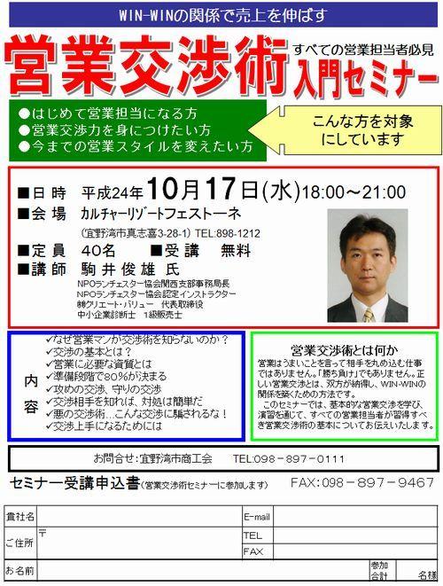 営業交渉術 宜野湾.jpg