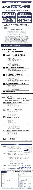 大阪府工業協会営業マン研修2016.7